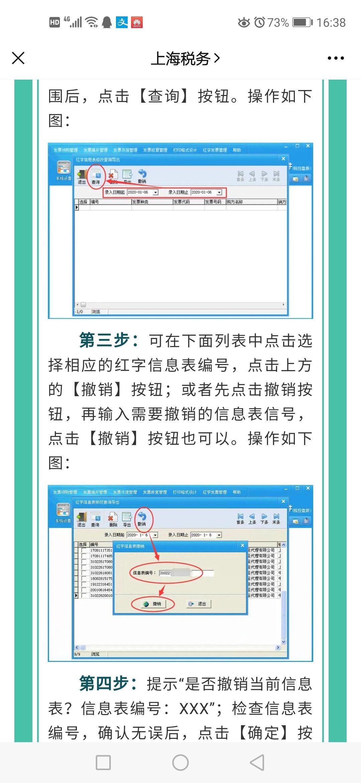 https://mp.weixin.qq.com/s/oueMI-6YYWGXhGYKWGmyBA没有开红字发票之前可以撤销红字信息表