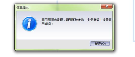 会不会当时没结账,没结账能出报表吗,按【Ctrl+F12】出现上面的提示