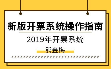 2019年新版开票系统操作指南