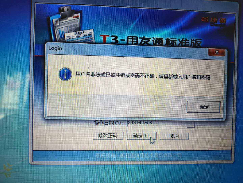 老师,我登用友这个软件,显示这个