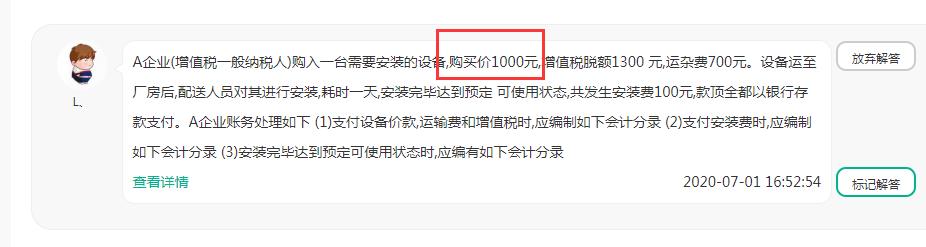 您好,这里的购买价是不是应该是10000元,不是1000元,你再看下题目,不然税额比购买价都还要大了。我先按10000元做题 1、借在建工程10700,应交税费-应交增值税(进项税额)1300,贷银行存款12000 2、借在建工程100,贷银行存款100 3、借固定资产10800,贷在建工程10800