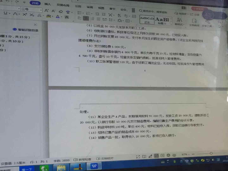 老师,您好,这些题目怎么写呀?这些题目我都看不懂,麻烦您解答下