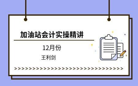 加油站会计实操精讲(12月份)