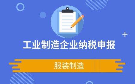 工業制造企業納稅申報(服裝制造)