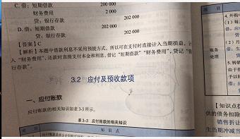 但是。答案不对。就是这个财务费用和利息这个分录不一样