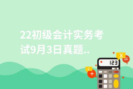 2020初级会计实务考试9月3日真题及答案解析