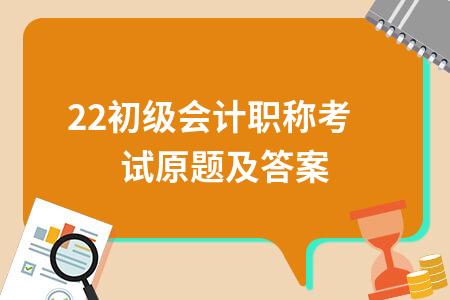 2020初级会计职称考试原题及答案