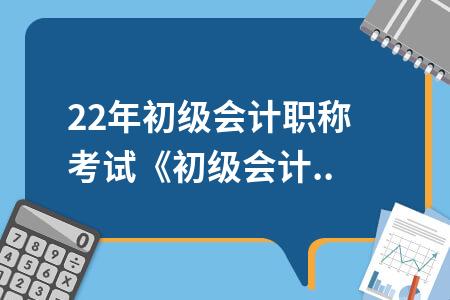 2020年初级会计职称考试《初级会计实务》原题解析-考生回忆版8月30日
