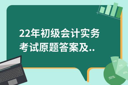 2020年初级会计实务考试原题答案及解析(31日下午场)
