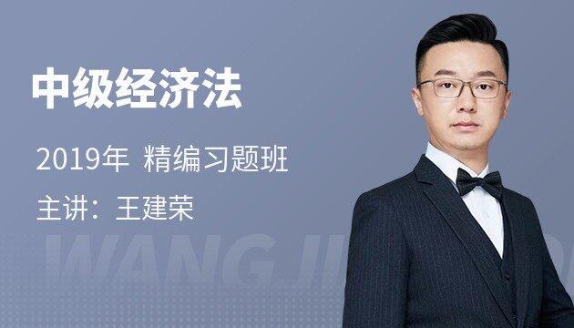 2019《中级经济法》精编习题班