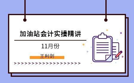 加油站会计实操精讲(11月份)