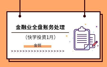 金融业全盘账务处理(快学投资1月)