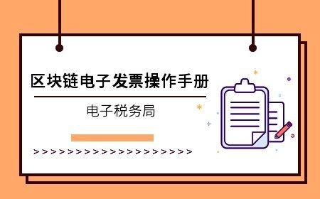 区块链电子发票操作手册——电子税务局