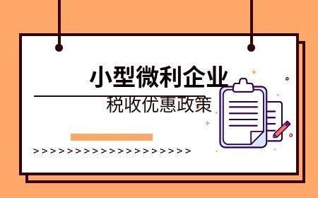 小型微利企业税收优惠政策
