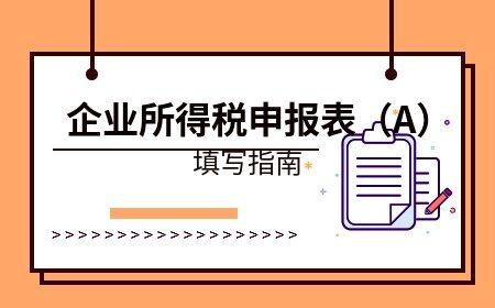最新季度企业所得税申报表(A)填写指南