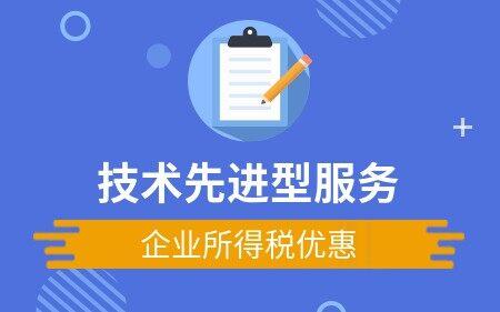 技术先进型服务企业所得税优惠