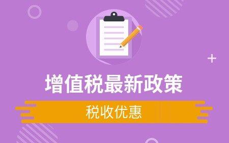 增值税最新政策税收优惠
