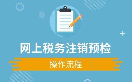 网上税务注销预检操作流程