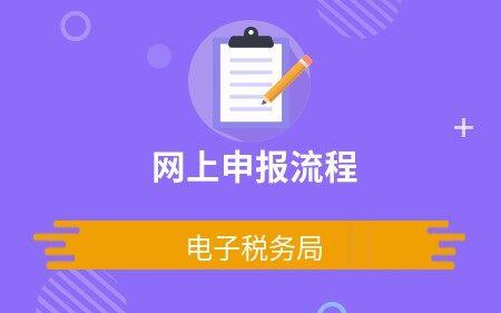 电子税务局网上申报流程