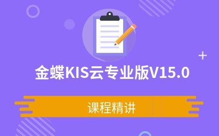 金蝶KIS云专业版V15.0课程精讲