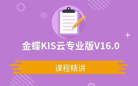 金蝶KIS云专业版V16.0课程精讲