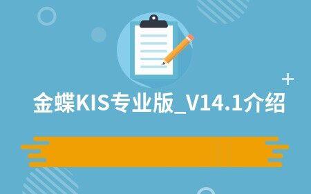 金蝶KIS专业版_V14.1介绍
