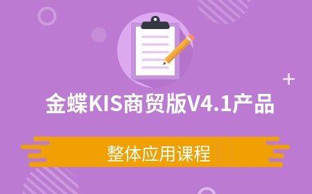 金蝶KIS商贸版V4.1产品整体应用课程