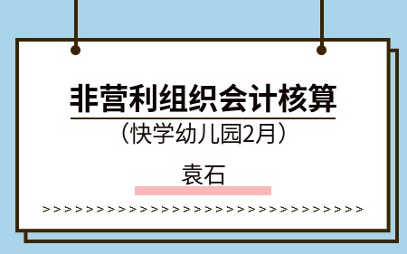 非營利組織會計核算(快學幼兒園2月)