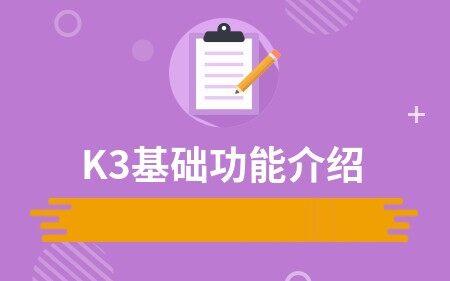 K3基础功能介绍