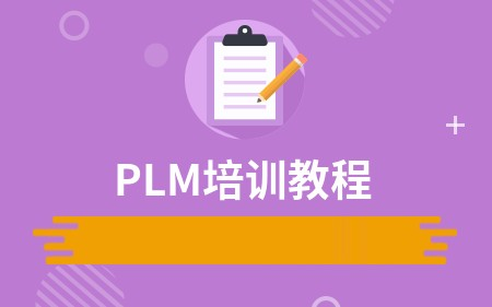 PLM培訓教程