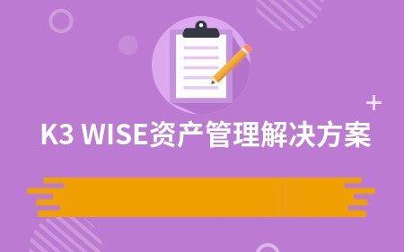 K3 WISE资产管理解决方案