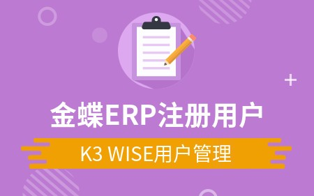 金蝶ERP注册用户之K3 WISE用户管理