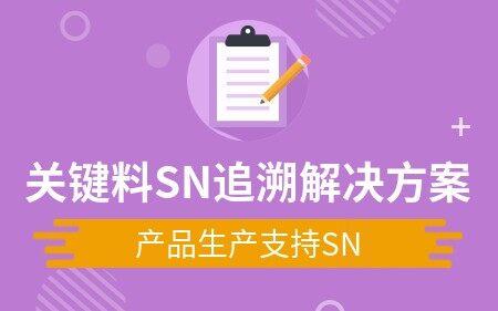 产品生产支持SN与关键料SN追溯解决方案