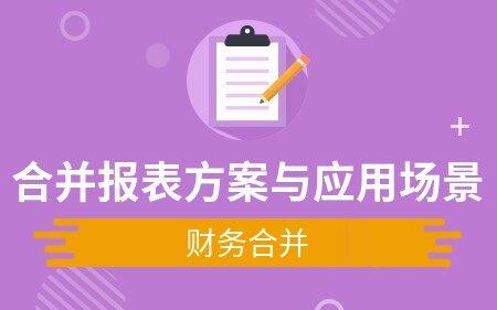 财务合并之合并报表方案与应用场景