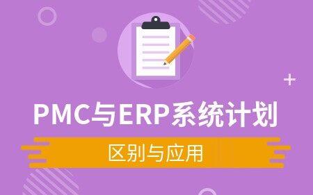 PMC与ERP系统计划的区别与应用