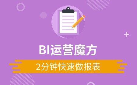 BI运营魔方(2分钟快速做报表)