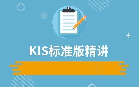 金蝶KIS标准版精讲
