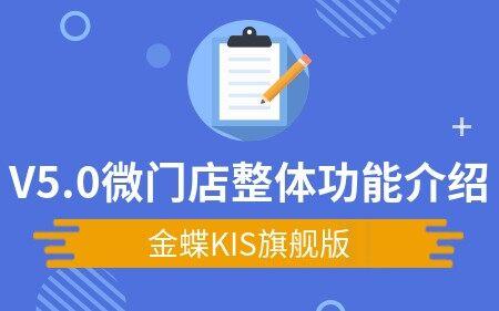 金蝶KIS旗舰版V5.0微门店整体功能介绍