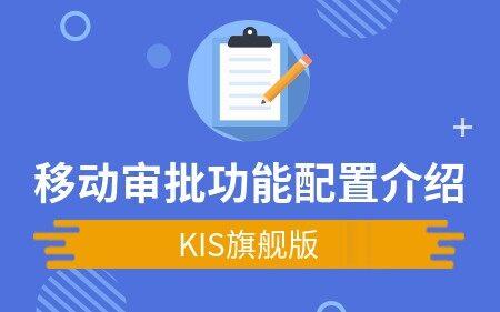 KIS旗舰版移动审批功能配置介绍
