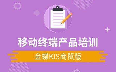 金蝶KIS商贸移动终端产品培训