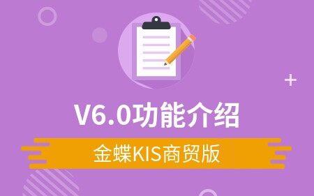 金蝶KIS商贸版V6.0功能介绍