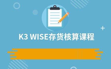 K3 WISE存货核算课程