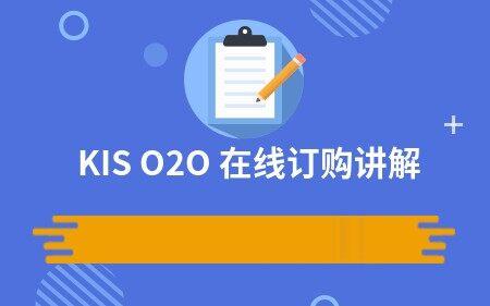 KIS O2O 在线订购讲解
