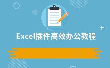 Excel插件高效办公教程
