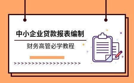 中小企业贷款报表编制