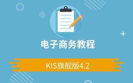 KIS旗舰版4.2电子商务教程