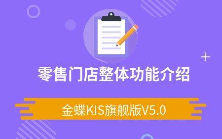 金蝶KIS旗舰版V5.0零售门店整体功能介绍