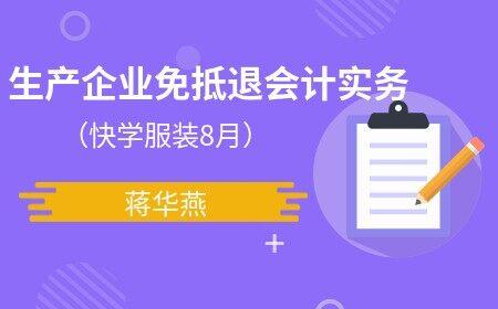 生产企业免抵退会计实务(快学服装8月)