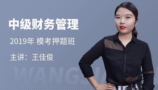 2019《中级财务管理》考前押题班