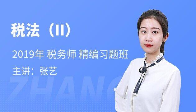 2019 税务师《税法(Ⅱ)》精编习题班